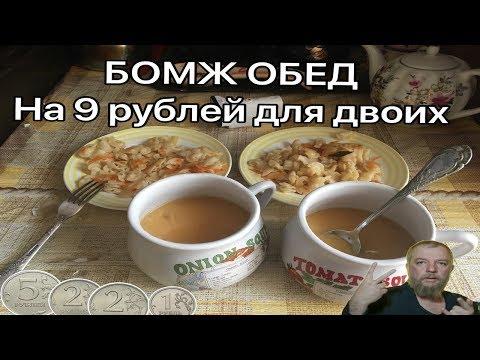 видео: БОМЖ ОБЕД ЗА 9 РУБЛЕЙ НА ДВОИХ ЧЕЛОВЕК САМЫЙ ДЕШЕВЫЙ ОБЕД В РОССИИ