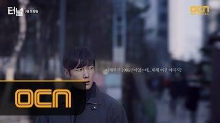 「トンネル」予告映像2