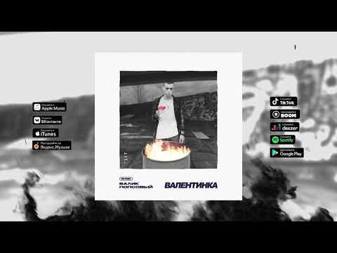 Валик Попсовый - Валентинка (Премьера аудио 2020)