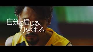 栃木銀行カードローンCM_田臥勇太「ドキュメント篇」 thumbnail