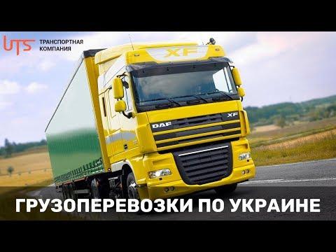 Грузоперевозки любой сложности по Украине, Европе, СНГ и Азии.