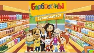 Барбоскины - Супермаркет. Развивающий мультик как игра для малышей, учимся распознавать предметы.