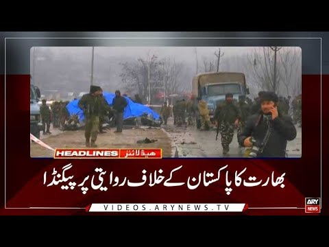 Headlines | ARYNews | 2000 | 15 February 2019
