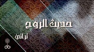 حديث الروح ׀ أ˖د˖ محمد سيد طنطاوي ׀ قدوة رسول الله