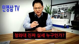 [민영삼 TV]임종석 청와대 실세, 아니다! 진짜 실세는 누구?