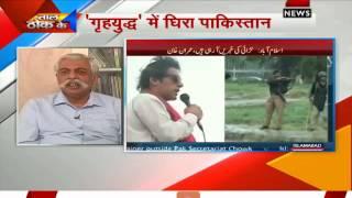 Panel discussion on Pakistan political crisis