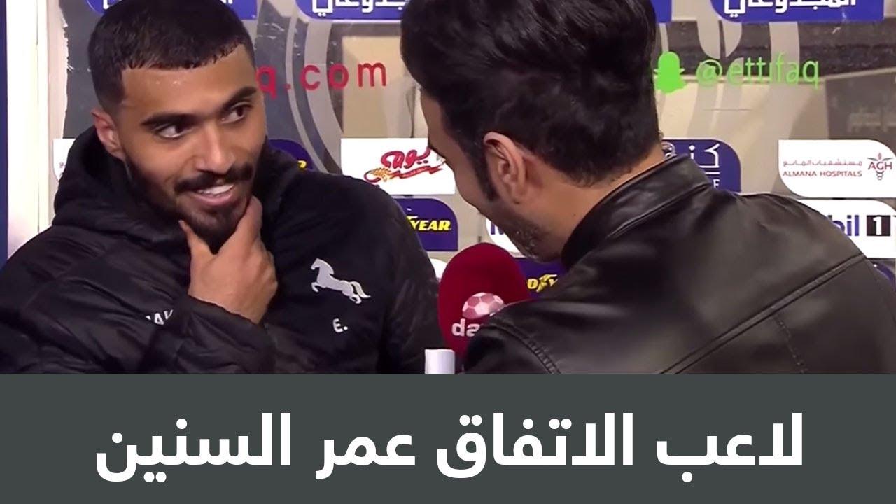 لاعب الاتفاق عمر السنين: اليوم سنفرح بالفوز وغدًا سنبدأ التركيز على مباراة الهلال في الكأس