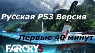 Far Cry 3 (PS3, Русская Версия) - Первые 40 минут