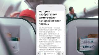 Offline_plane
