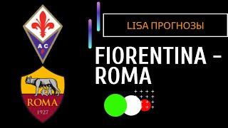 Фиорентина Рома прогноз.ставка.спорт. 03 марта чемпионат Италии футбол