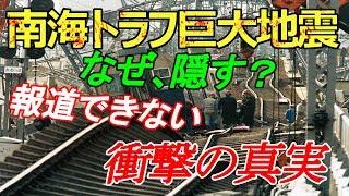 【南海トラフ巨大地震】驚愕!!驚くべき異変!なぜ、隠す?報道できない衝撃の真実「音声動画」【  あんなこと,こんなこと なう★】 thumbnail