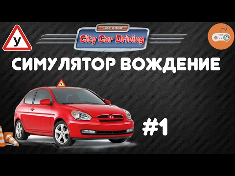 Игра City Car Driving. симулятор вождение [#1]