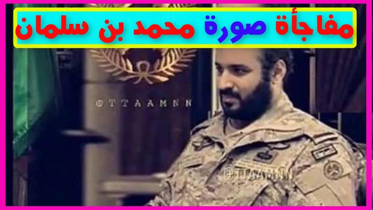 مفاجأة لأول مرة عن صورة ولي العهد محمد بن سلمان بالزي العسكري