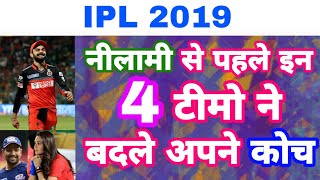 IPL 2019 - List Of 4 Teams Change Their Coaches and Management Ahead Of Mini IPL Auction