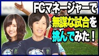 【FC Manager】「FCマネージャー」で無謀な試合を挑んでみた!【サッカー】