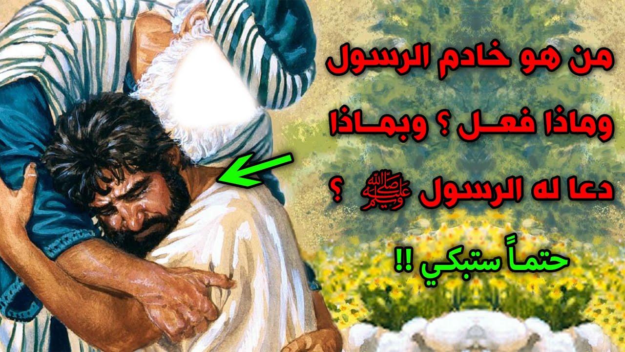 من هو خادم الرسول ﷺ وماذا فعل ؟ وبماذا دعا له الرسول ﷺ  ؟ حتماً ستبكي !!