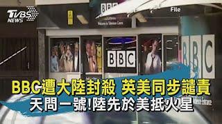 BBC遭大陸封殺 英美同步譴責   天問一號!陸先於美抵火星| 十點不一樣 20210212