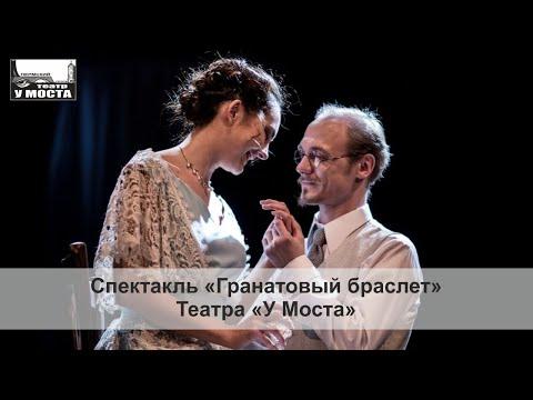 Спектакль «Гранатовый браслет» Театра «У Моста»