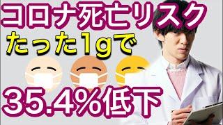日本人のコロナ死亡率がやたらと少ない理由【コロナに効く食事】