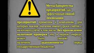Ликвидация предприятий(, 2010-01-16T09:50:09.000Z)