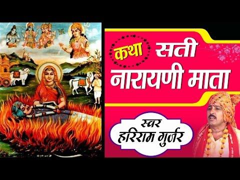 सुपरहिट ढोला !! कथा सती नारयणी माता की !! Popular Folk Story By  Hariram Gurjar #Ambey Bhakti