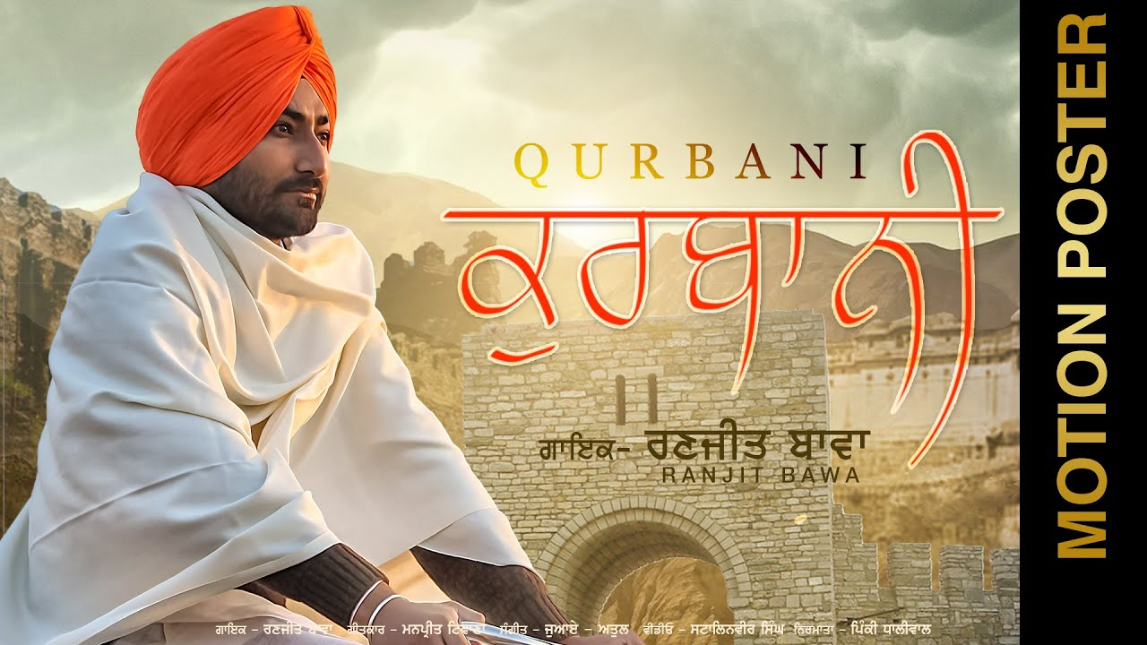 New Punjabi Songs 2015 || QURBANI || RANJIT BAWA || MOTION