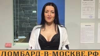 Отзыв о Ломбарде в Москве (Ирина)(, 2016-07-11T11:42:28.000Z)