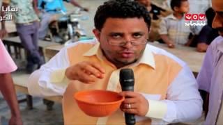 ريف اليمن | بقايا زمان: اكل تهامي الكوارع | يمن شباب