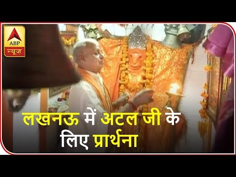 Atal Bihari Vajpayee: People Offer Prayers At Lucknow Temple | ABP News