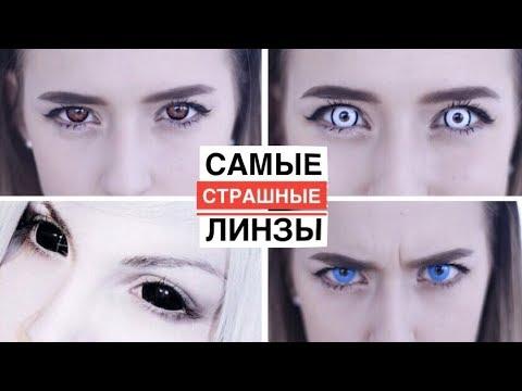 Как называются большие линзы для глаз