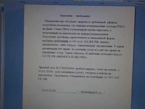 Мусорная реформа  2019г  Заявление - требование .