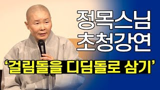 정목스님 초청강연 [걸림돌을 디딤돌로 삼기]