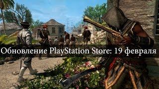 Европейский PlayStation Store: обновление 19 февраля