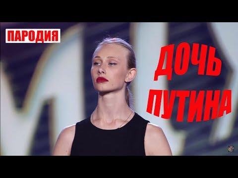 Дочь Путина на ТВ (Пародия) - СМЕШНО ДО СЛЕЗ