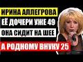 Ирина Аллегрова. Три мужа и одна дочь. Её дочери уже 49, а внуку 25 лет! Смотрите как они выглядят