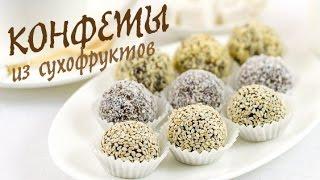 ✅ Конфеты из сухофруктов, мёда и орехов. Полезно и вкусно! Рецепт - для детей и для похудения!