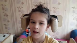 Ставлю ребенка с ДЦП на опоры для стояния первый раз:)Детский канал:)