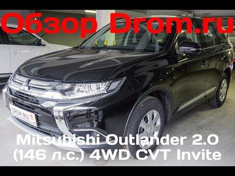 Mitsubishi Outlander 2017 2.0 (146 л.с.) 4WD CVT Invite - видеообзор