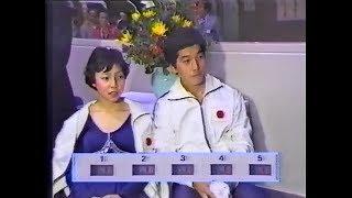 岡部由紀子 無良隆志 Yukiko Okabe and Takashi Mura 1979 NHK Trophy - Pair Short Program