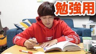 【勉強用】俺と一緒に受験勉強する動画!!!