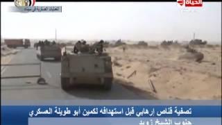 تصفية قناص إرهابي قبل إستهدافه لكمين أبو طويلة العسكري بالشيخ زويد