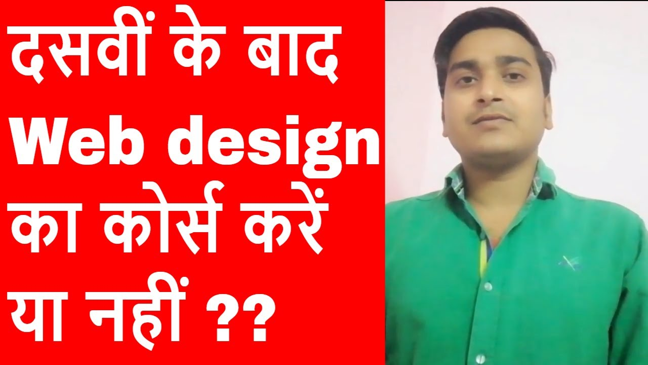 Web Design Course After 10th Youtube
