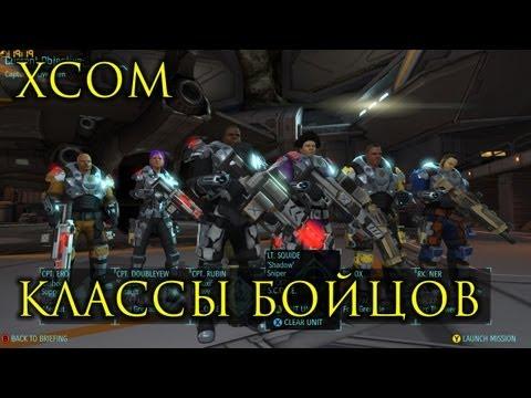 XCOM: Классы бойцов и их развитие