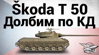 Škoda T 50 - Долбим по КД
