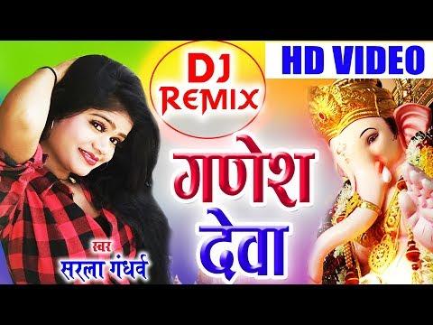 Sarla Gandharw | Ganesh Bhajan Song | Ganesh Deva DJ Remix | Chhattisgarhi Geet | HD Video 2018