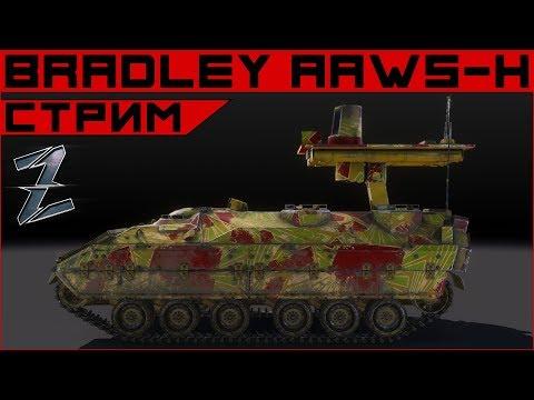 Armored Warfare Bradley