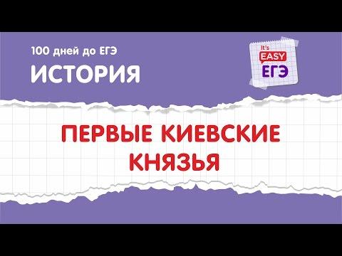 Первые киевские князья. ЕГЭ по истории