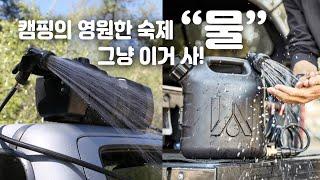 캠핑의 영원한 숙제 물! 이거하나로 고민해결! | 캠핑…