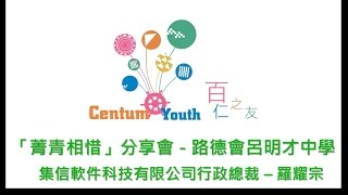 Publication Date: 2016-10-24 | Video Title: 菁青相惜分享會 -路德會呂明才中學