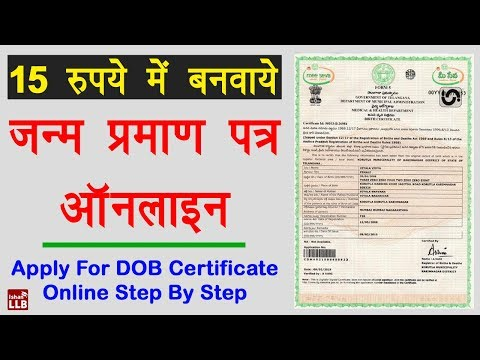 How to Apply for Birth Certificate Online - जन्म प्रमाण पत्र कैसे बनवाये